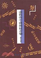 道教與中國傳統音樂
