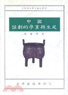 中國話劇的孕育與生成