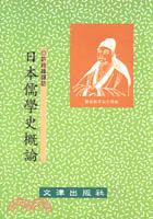 日本儒學史概論