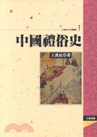 中國禮俗史