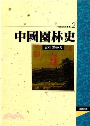 中國園林史