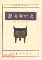 孟子三辨之學的歷史省察與現代詮釋