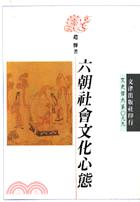 六朝社會文化心態