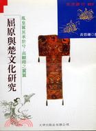 屈原與楚文化研究