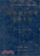 中國境內語言暨語言學:漢語方言
