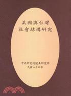 美國與台灣社會結構研究