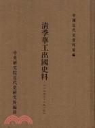 清季華工出國史料