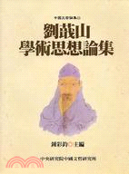 劉蕺山學術思想論集