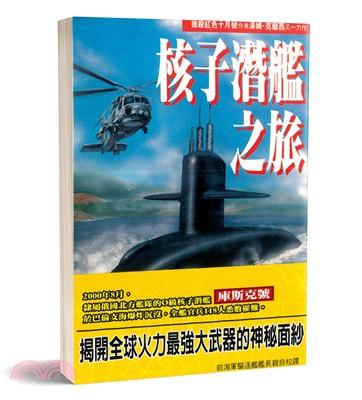 核子潛艦之旅:核子潛艦內部作業情形巡禮
