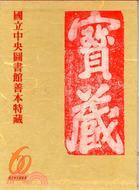 滿目琳瑯:國立中央圖書館善本特藏:the National Central Library