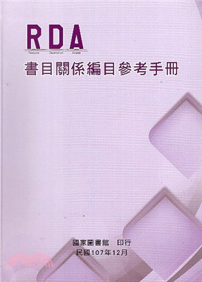 RDA書目關係編目參考手冊 = RDA Bibliographic Relationship Cataloging Reference Manual