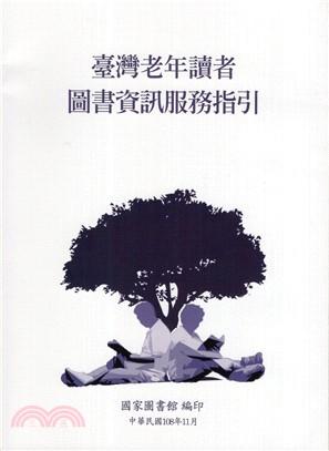 臺灣老年讀者圖書資訊服務指引 /