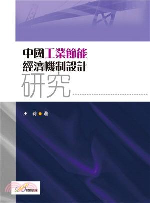中國工業節能經濟機制設計研究