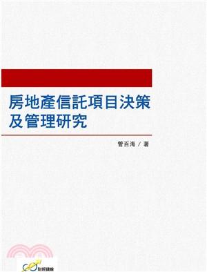 房地產信託項目決策及管理研究