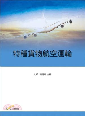 特種貨物航空運輸