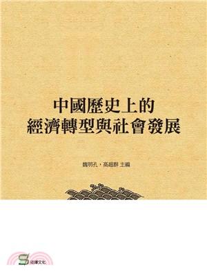 中國歷史上的經濟轉型與社會發展