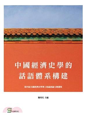 中國經濟史學的話語體系構建:第四屆全國經濟史學博士後論談論文精選集