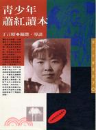 青少年蕭紅讀本