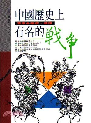 中國歷史上有名的戰爭
