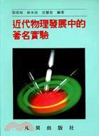 近代物理發展中的著名實驗