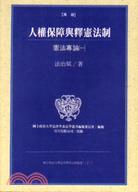 人權保障與釋憲法制:憲法專論(一)