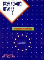 歐洲共同體解讀:實用的制度與案例介紹