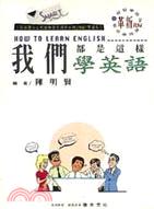 我們都是這樣學英語