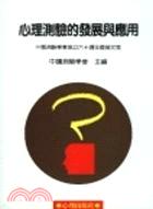 心理測驗的發展與應用:中國測驗學會成立六十週年慶論文集