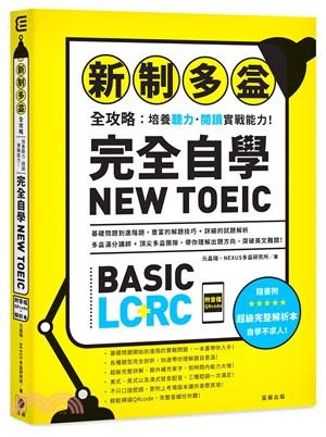 新制多益全攻略:培養聽力.閱讀實戰能力!完全自學New TOEIC
