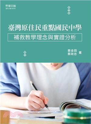 臺灣原住民重點國民中學 補救教學理念與實證分析