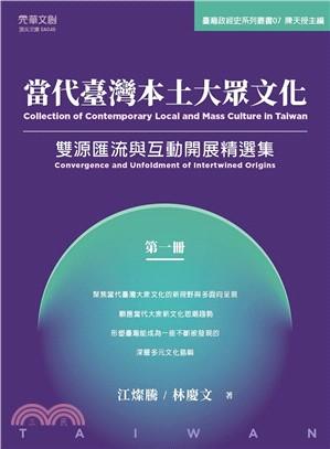 當代臺灣本土大眾文化 =  Collection of contemporary local and mass culture in Taiwan.