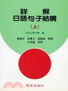 詳解日語句子結構