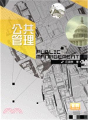 公共管理 = Public Management