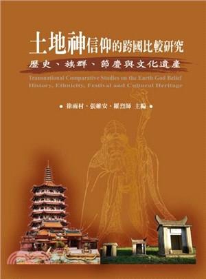 土地神信仰的跨國比較研究 : 歷史. 族群. 節慶與文化遺產