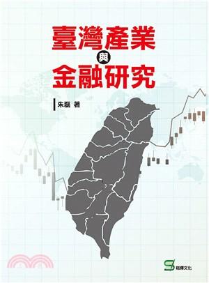臺灣產業與金融研究