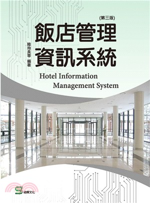 飯店管理資訊系統 =  Hotel information management system /