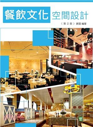 餐飲文化空間設計