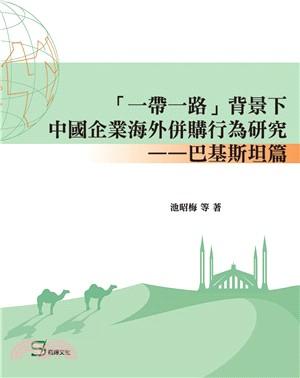 「一帶一路」背景下中國企業海外併購行為研究:巴基斯坦篇