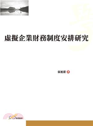 虛擬企業財務制度安排研究