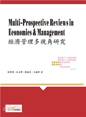 經濟管理多視角研究