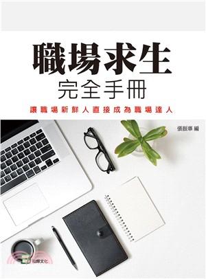 職場求生完全手冊:讓職場新鮮人直接成為職場達人
