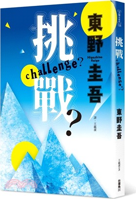 挑戰? = Challenge?