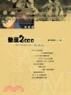 動漫2000 = Animation comic