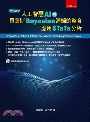 人工智慧AI與貝葉斯Bayesian迴歸的整合:應用STaTa分析