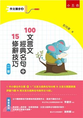 100文言文經典名句+15修辭技巧