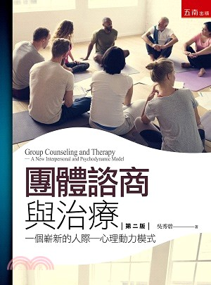 團體諮商與治療 :  一個嶄新的人際-心理動力模式 = Group counseling and therapy : a new interpersonal and psychodynamic model /