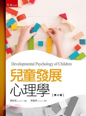 兒童發展心理學