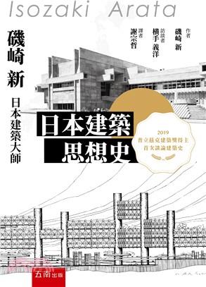 日本建築思想史