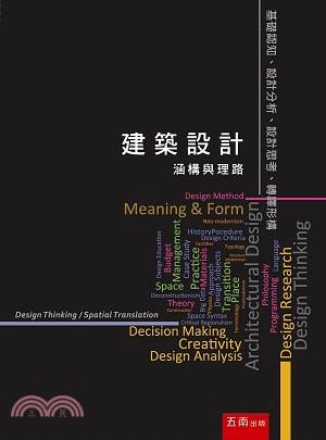 建築設計 :  涵構與理路 /