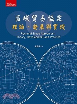 區域貿易協定  理論,發展與實踐
